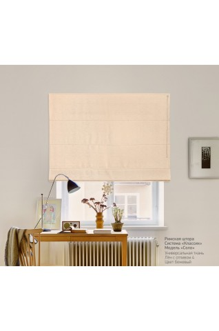 Римские шторы Лен с отливом  (2 цвета) Пошив под Ваш Размер