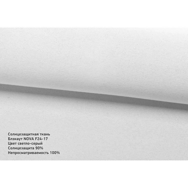 Римские шторы Блэкаут Nova Серый (5 цветов) Все Размеры