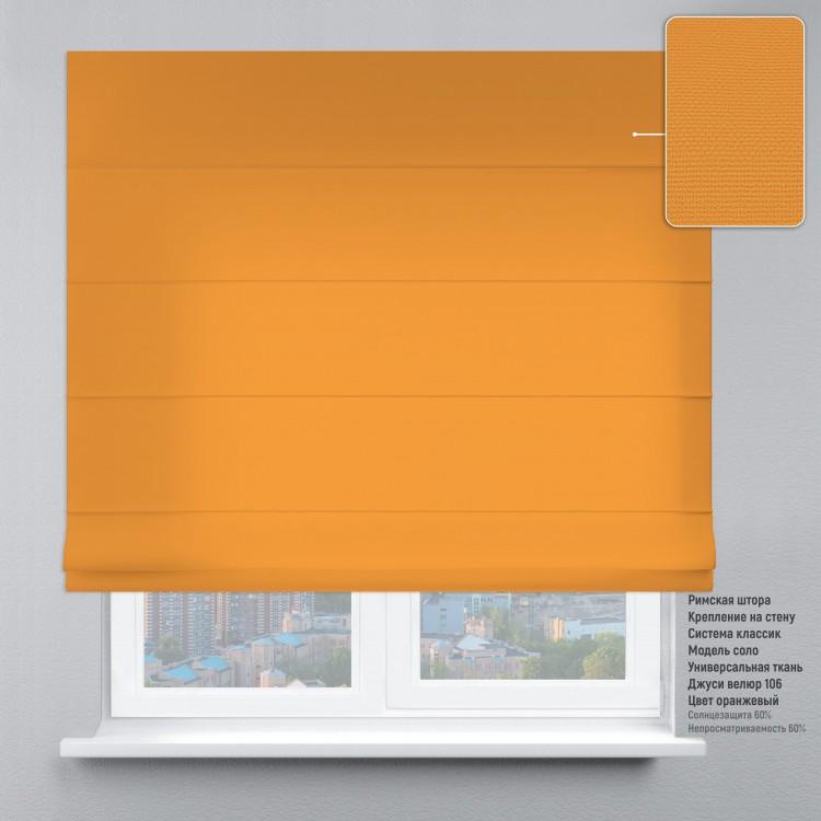 Римские шторы Джуси Велюр оранжевый 106