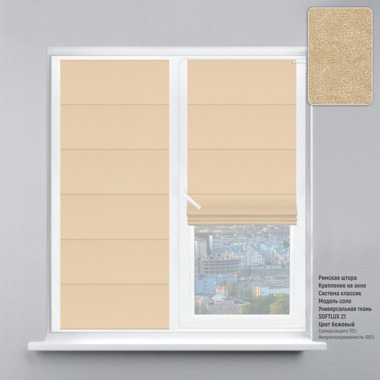 Римские шторы Softlux Бежевый (4 цвета) Пошив под Ваш Размер