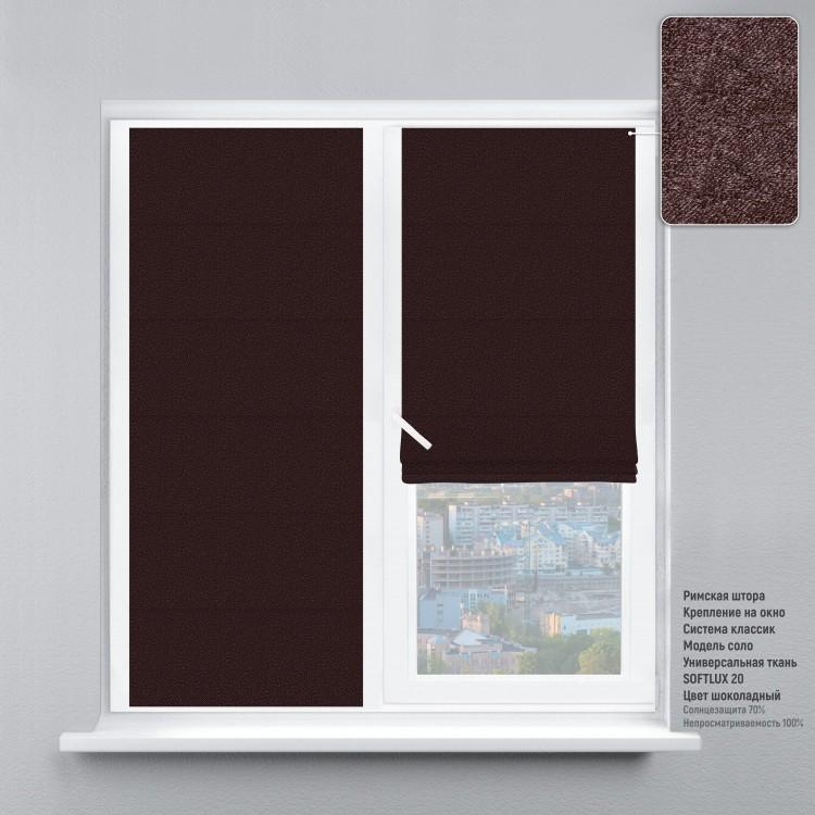 Римские шторы Softlux Шоколадный (4 цвета) Пошив под Ваш Размер