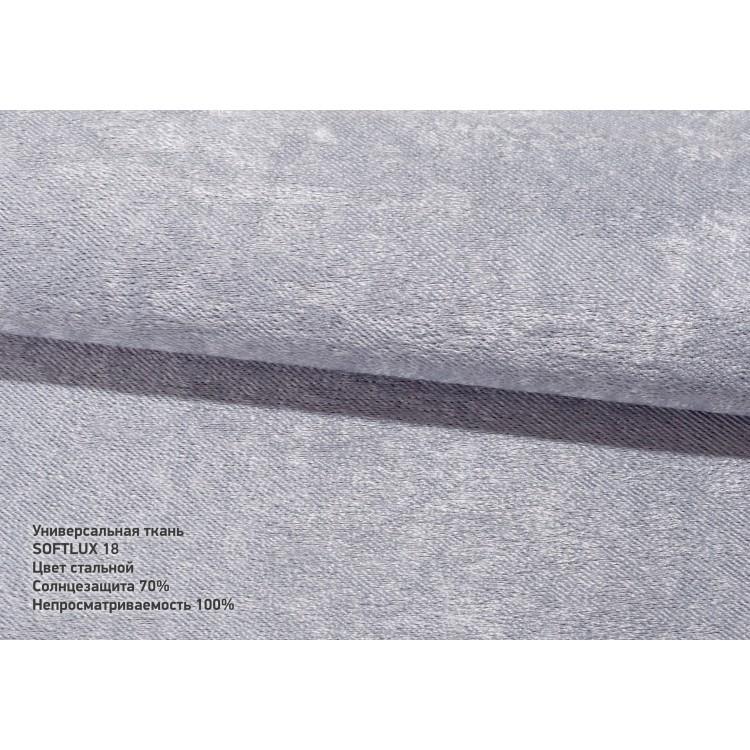 Римские шторы Softlux Стальной (4 цвета) Пошив под Ваш Размер