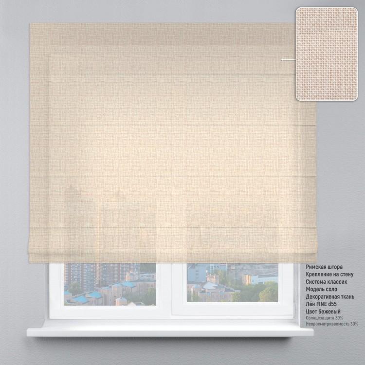 Римские шторы Лен Fine Бежевый (3 цвета) Все Размеры